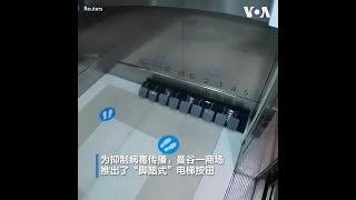 """泰国一商场推出""""脚踏式""""电梯按钮"""