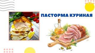 Забудьте о  покупной колбасе! Попробуйте приготовить! Куриная пасторма. Сочно и просто божественно.