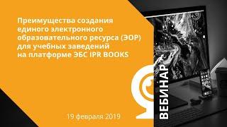 Преимущества создания ЭОР для учебных заведений на платформе ЭБС IPR BOOKS