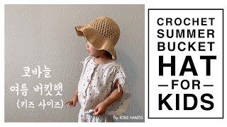 [ENG] (키즈 사이즈) 코바늘 여름 버킷햇_ Cro…