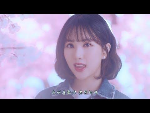 [MV繁中字] EUNHA 銀河 (은하) X RAVI (라비) – BLOSSOM (Prod. Groovyroom)【Chinese Sub】