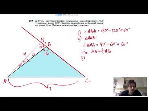 №259. Угол, противолежащий основанию равнобедренного треугольника, равен 120°. Высота, проведенная