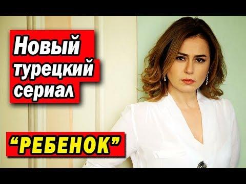 Новый турецкий сериал РЕБЕНОК / COCUK (2019)