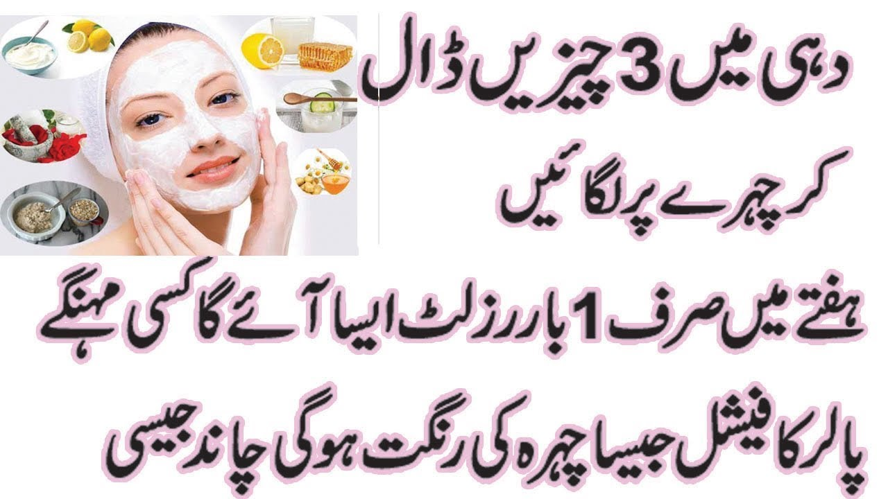 WHITENING TIPS|SKIN WHITENING FAST AT HOME IN URDU|HOW TO ...