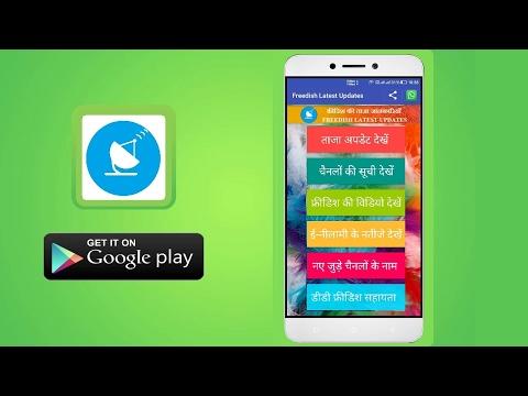 Freedish updates हिंदी - Apps on Google Play