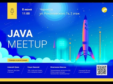 Java Meetup   Чернигов