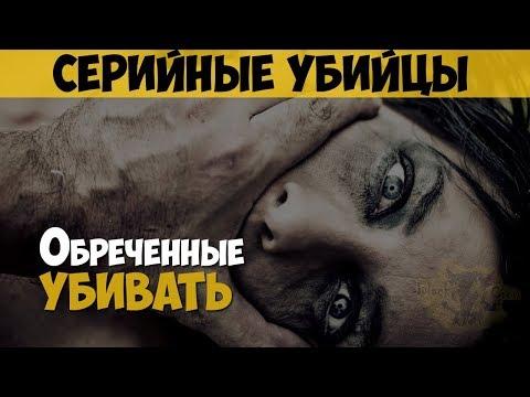 Серийные убийцы и маньяки. Обреченные убивать (2009)