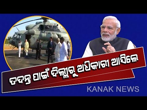 PM Modi's Helicopter Inspected In Sambalpur: Delhi Official Reached To Probe