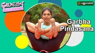 Garbha Pindasana | யோகா For Health | 04/07/2017 | Puthuyugamtv