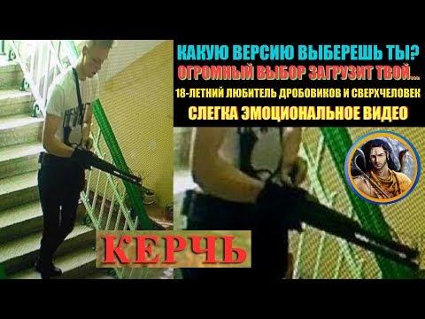 КЕРЧЬ. ФСБ СМОЖЕТ