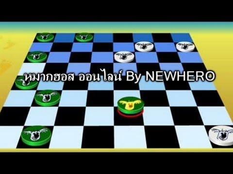 NLK - หมากฮอส ออนไลน์ By NEWHERO