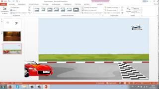 PowerPoint 2013 - ІV част (анимация)