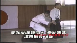 塩田剛三/合気道養神館