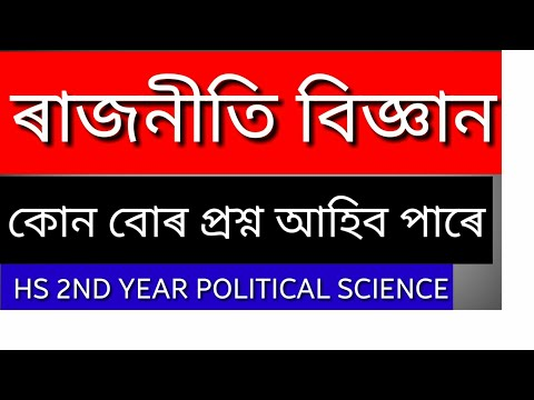 some important Questions of HS 2nd year 2018 political science.
