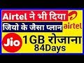 Airtel New offer 1GB Per days for 84Days like Jio Dhan Dhana Dhan