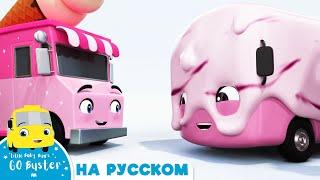 Розовое Мороженное Бастер Мультики для детей Автобус Бастер Детские Песни