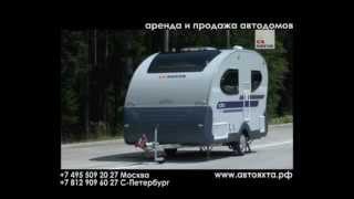 Автодом, прицеп-дача Action от Яхты на колесах +74955092027.avi