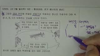 2020 고2 3월 물리학1 9번 (교재3번)