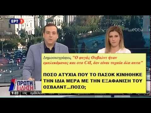 ΒΟΜΒΕΣ Χ.Μαρκογιαννάκη για C4I-Το ίδιο το ΠΑΣΟΚ που με κατηγορούσε τελικά δεν έκανε εξεταστική