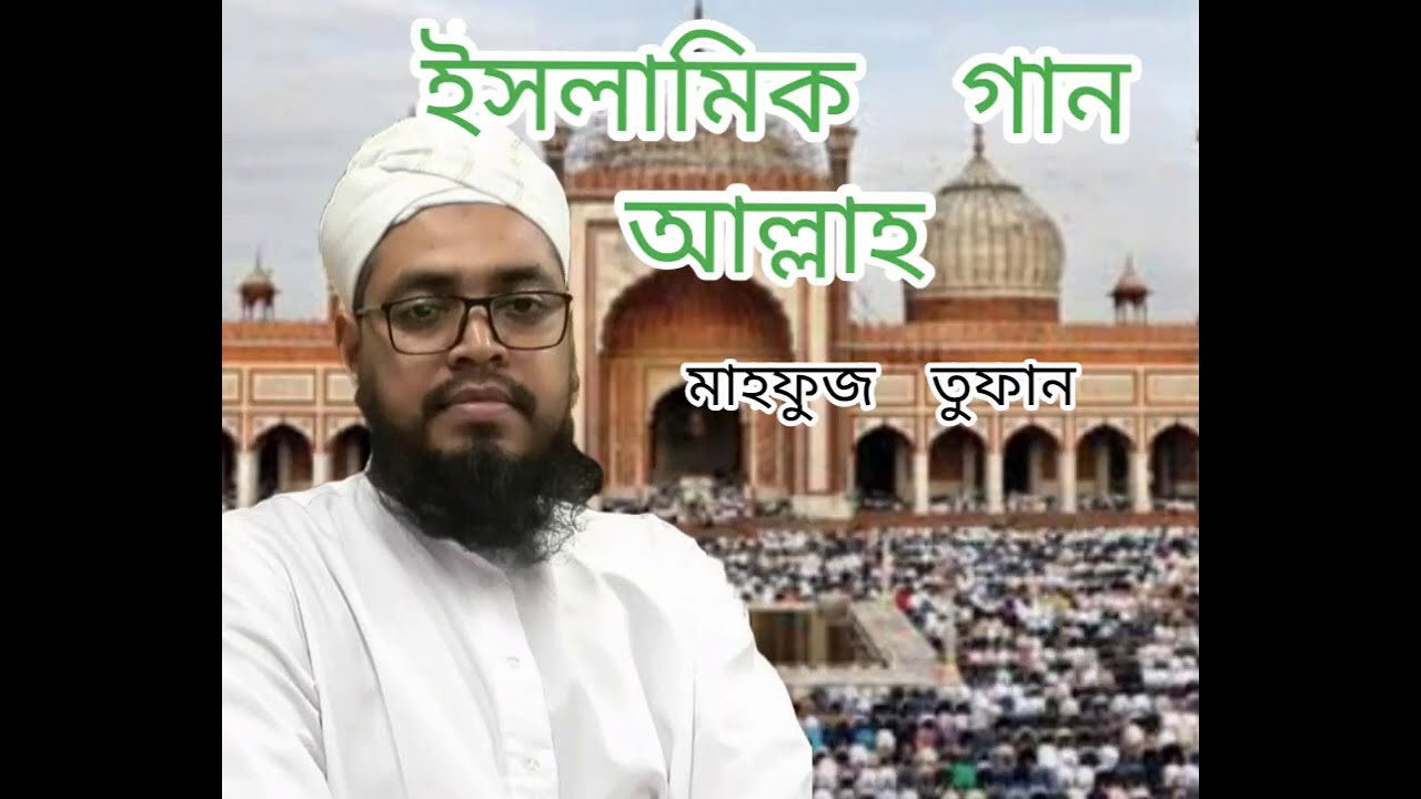 Allah || আল্লাহ || By || Mahfuj tufan 💿 Art lyrical video 2020 💿