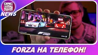 FORZA STREET НА ТЕЛЕФОН - ОФИЦИАЛЬНО! / Новые ралли авто в Horizon 4 #OnePointNews
