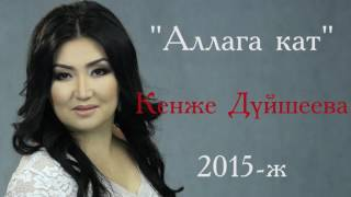 Кенже Дуйшеева Алага кат 2015