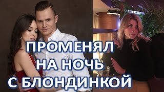 Тарасов променял беременную жену на ночь с блондинкой  (19.02.2018)