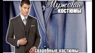 Мужские костюмы(Мужские костюмы. Рекламный видео ролик снят и смонтрован ООО