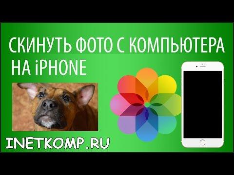 Скинуть фото с компьютера на Айфон. 5 способов!