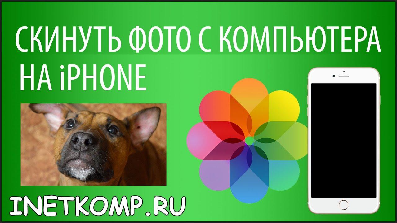 Скинуть фото с компьютера на Айфон. 5 способов! - YouTube
