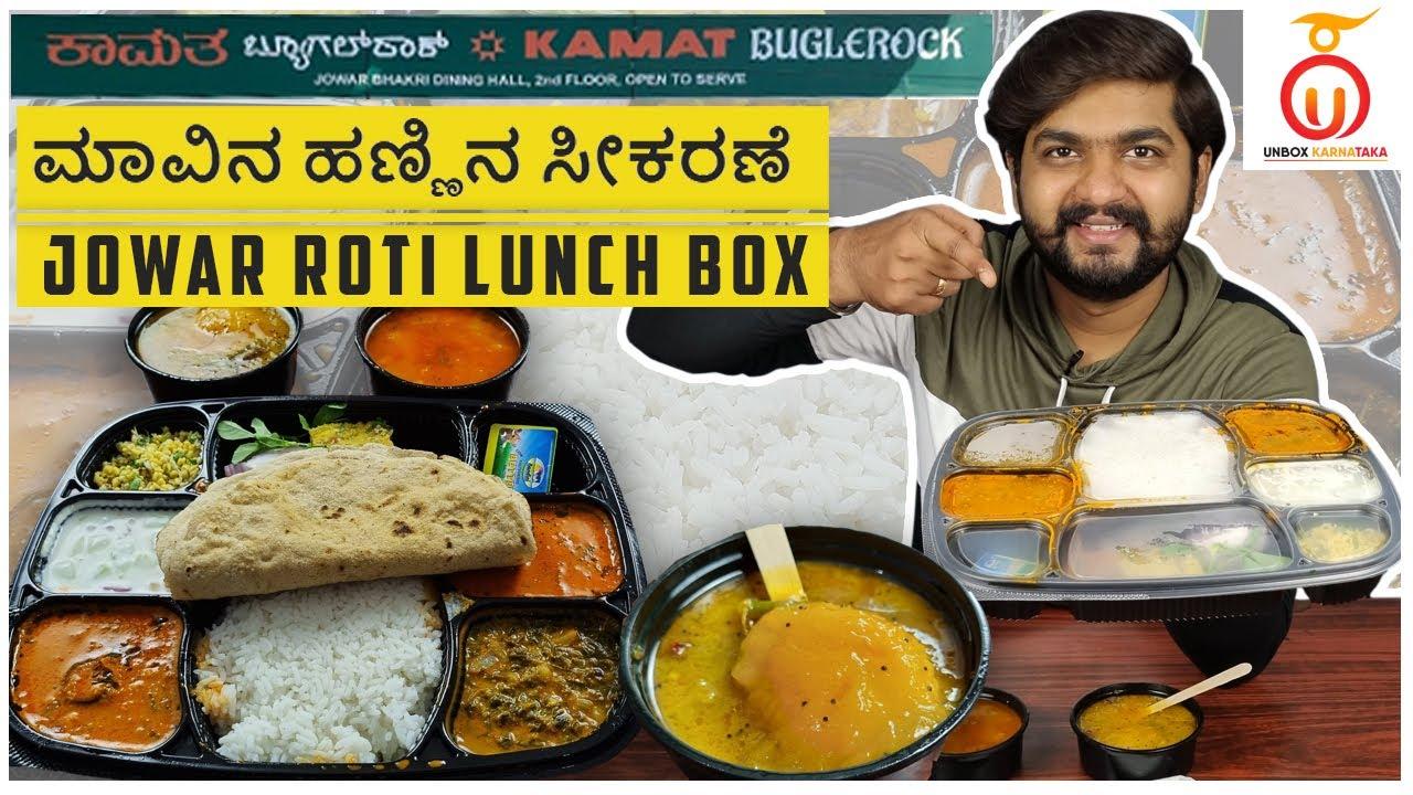 """Uttara Karnataka Jowar Combo Meal   KAMAT Bugle Rock """"Mango Seekarane""""   Kannada Food Review"""