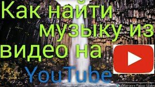 Как найти музыку из видео на ютубе/популярные песни и музыка.