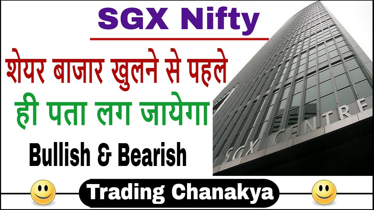 Download What is (SGX-Nifty) and how it impacts indian stock market - By trading chanakya 🔥🔥🔥