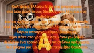 Alvin and the Chipmunks - Goin' Through - Καλημέρα Ελλάδα with lyrics!!! HD