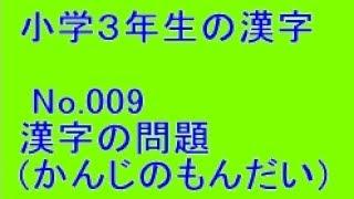 【小学3年生の漢字】漢字の問題 No.009 thumbnail
