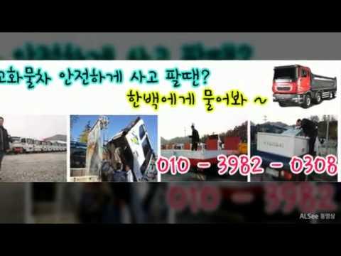 특장차매매 5톤화물중고차 5톤트럭화물차 5톤중고트럭 5톤화물차 4.5톤화물차 카고크레인