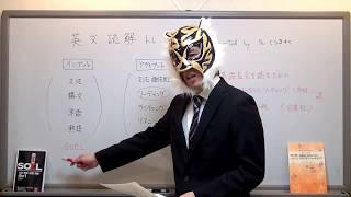 英文読解トレーニング講座