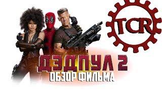 ДЭДПУЛ 2 - НЕРЕАЛЬНЫЙ УГАР! (обзор фильма) [REC]ОМЕНДУЮ