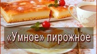 ➜ ВКУСНОЕ «Умное» пирожное ЛЕГКО приготовить