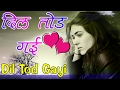 Download Sad Song 2017 # # Dil Tod Gayi ## Zakhmi Dil ## Best Sad Song MP3 song and Music Video