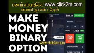 Binary Forex Option Trading in Tamil - 1 - Click2M.com