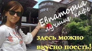 """Евпатория. Кафе """"Керкинитида"""" на набережной.  Отдых в Крыму 2019 ."""