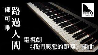 郁可唯 Yisa Yu|路過人間 Walking by the world—電視劇《我們與惡的距離》插曲►鋼琴譜
