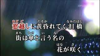 (新曲) 戯言(ざれごと)/島茂子 cover eririn