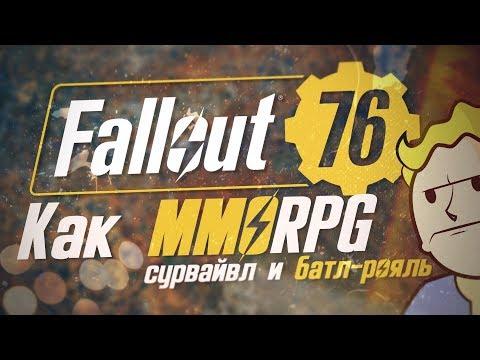 Fallout 76 как MMORPG, Сурвайвл и Батл-рояль thumbnail