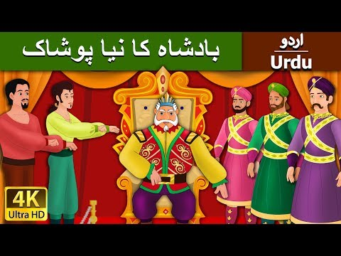 Emperor's New Clothes in Urdu - Urdu Story - Stories in Urdu - 4K UHD - Urdu Fairy Tales