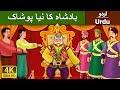بادشاہ کا نیا پوشاک | Emperor's New Clothes in Urdu | Urdu Story | Urdu Fairy Tales