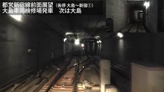 【地下鉄】都営新宿線前面展望1(大島車両検修場~大島)