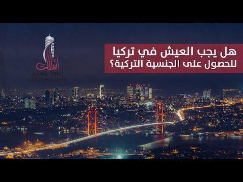 هل يجب العيش في تركيا للحصول على الجنسية التركية؟