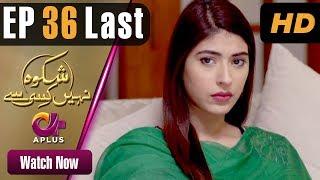Drama   Shikwa Nahin Kissi Se - Episode 36 Last   Aplus ᴴᴰ Dramas   Shahroz Sabzwari, Sidra Batool